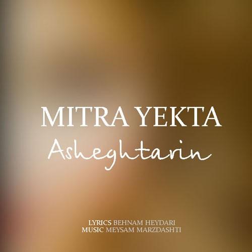 تک ترانه - دانلود آهنگ جديد Mitra-Yekta-Asheghtarin دانلود آهنگ میترا یکتا به نام عاشق ترین