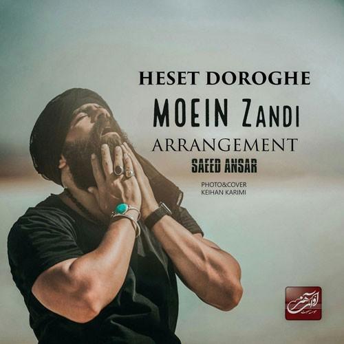 تک ترانه - دانلود آهنگ جديد Moein-Z-Heset-Doroghe دانلود آهنگ معین زد به نام حست دروغه