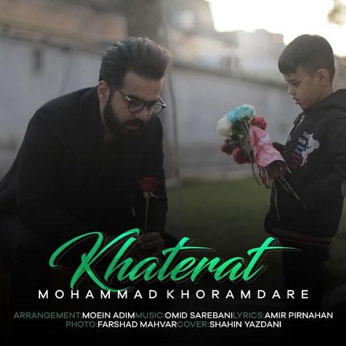 تک ترانه - دانلود آهنگ جديد Mohamad-Khoramdare-Khaterat دانلود آهنگ محمد خرم دره به نام خاطرات