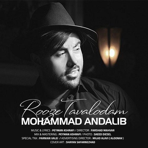 تک ترانه - دانلود آهنگ جديد Mohammad-Andalib-Rooze-Tavalodam دانلود آهنگ محمد عندلیب به نام روز تولدم