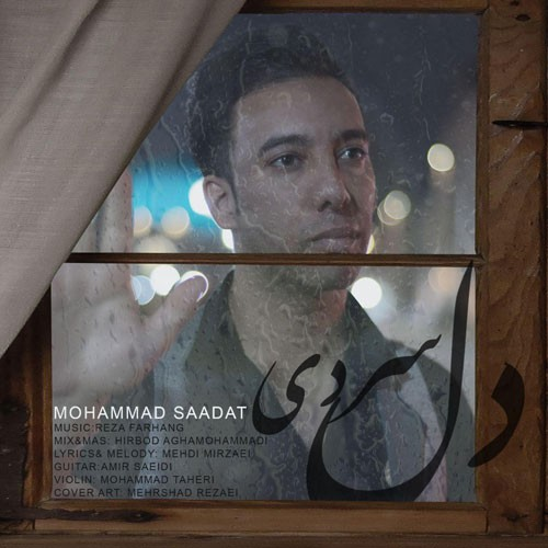 تک ترانه - دانلود آهنگ جديد Mohammad-Saadat-Del-Sardi دانلود آهنگ محمد سعادت به نام دل سردی
