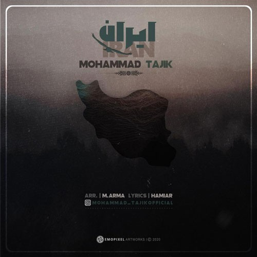 تک ترانه - دانلود آهنگ جديد Mohammad-Tajik-Iran دانلود آهنگ محمد تاجیک به نام ایران