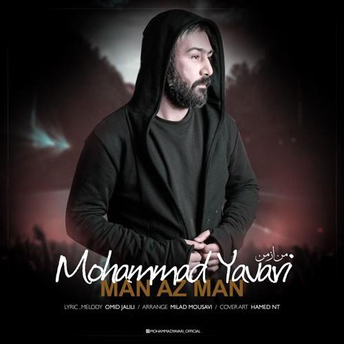 تک ترانه - دانلود آهنگ جديد Mohammad-Yavari-Man-Az-Man دانلود آهنگ محمد یاوری به نام من از من