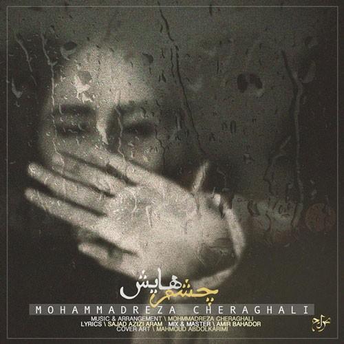تک ترانه - دانلود آهنگ جديد Mohammadreza-Cheraghali-Cheshmhayash دانلود آهنگ محمدرضا چراغعلی به نام چشم هایش