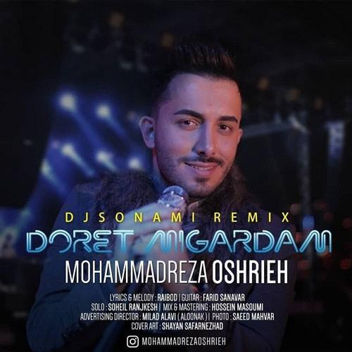 تک ترانه - دانلود آهنگ جديد Mohammadreza-Oshrieh-Doret-Migardam-Dj-Sonami-Remix- دانلود ریمیکس محمدرضا عشریه به نام دورت میگردم