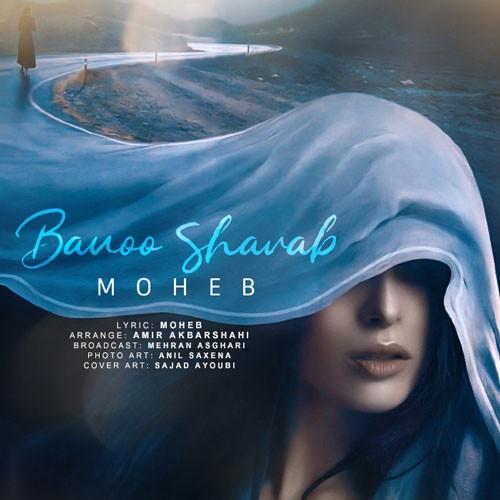 تک ترانه - دانلود آهنگ جديد Moheb-Banoo-Sharab دانلود آهنگ محب به نام بانو شراب