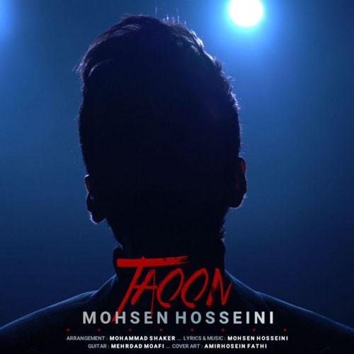تک ترانه - دانلود آهنگ جديد Mohsen-Hosseini-Taoon دانلود آهنگ محسن حسینی به نام طاعون