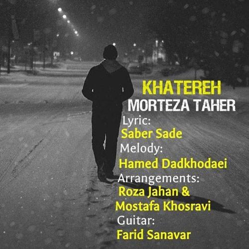 تک ترانه - دانلود آهنگ جديد Morteza-Taher-Khatereh دانلود آهنگ مرتضی طاهر به نام خاطره