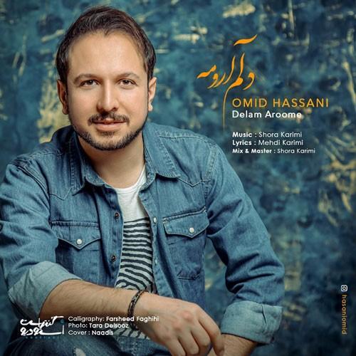 تک ترانه - دانلود آهنگ جديد Omid-Hassani-Delam-Aroome دانلود آهنگ امید حسنی به نام دلم آرومه