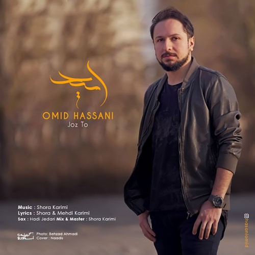 تک ترانه - دانلود آهنگ جديد Omid-Hassani-Joz-To دانلود آهنگ امید حسنی به نام جز تو