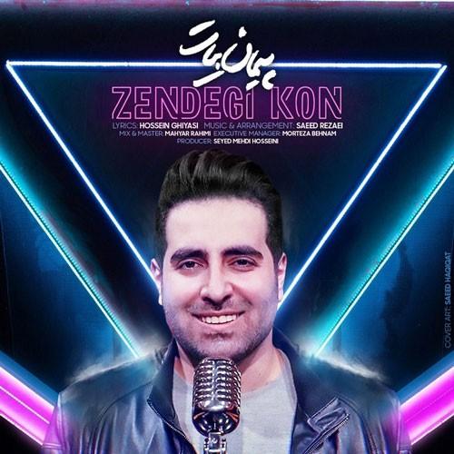 تک ترانه - دانلود آهنگ جديد Peyman-Bayat-Zendegi-Kon دانلود آهنگ پیمان بیات به نام زندگی کن