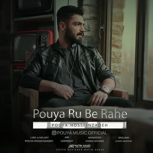 تک ترانه - دانلود آهنگ جديد Pouya-Hosseinzadeh-Pouya-Ru-Be-Rahe دانلود آهنگ پویا حسین زاده به نام پویا رو به راهه