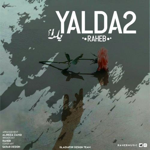 تک ترانه - دانلود آهنگ جديد Raheb-Yalda-2 دانلود آهنگ راهب به نام یلدا 2