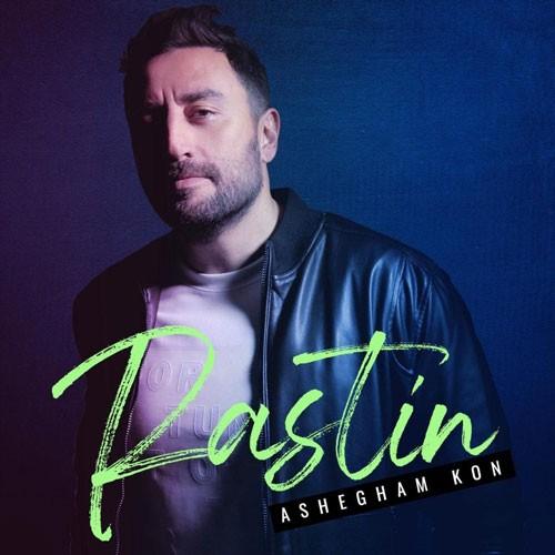 تک ترانه - دانلود آهنگ جديد Rastin-Ashegham-Kon دانلود آهنگ راستین به نام عاشقم کن