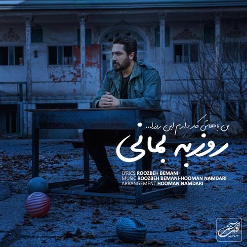 تک ترانه - دانلود آهنگ جديد Roozbeh-Bemani-Bahash-Kar-Daram-In-Rooza دانلود آهنگ روزبه بمانی به نام من باهاش کار دارم این روزا