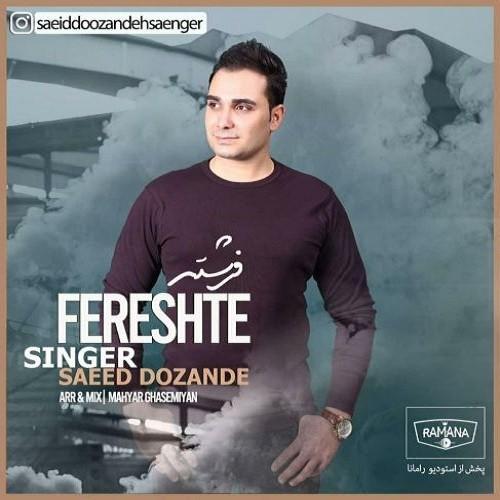 تک ترانه - دانلود آهنگ جديد Saeed-Dozaneh-Fereshte دانلود آهنگ سعید دوزانه به نام فرشته
