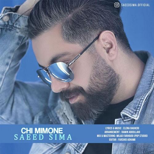 تک ترانه - دانلود آهنگ جديد Saeed-Sima-Chi-Mimone دانلود آهنگ سعید سیما به نام چی میمونه
