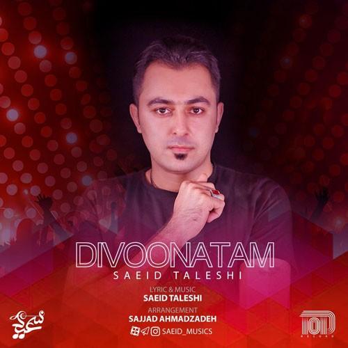 تک ترانه - دانلود آهنگ جديد Saeid-Taleshi-Divoonatam دانلود آهنگ سعید تالشی به نام دیوونتم