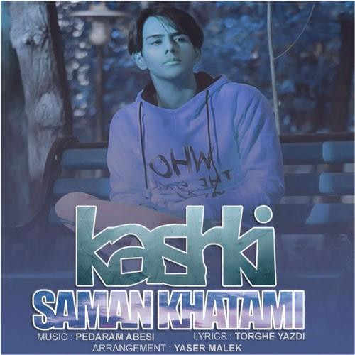 تک ترانه - دانلود آهنگ جديد Saman-Khatami-Kashki دانلود آهنگ سامان خاتمی به نام کاکشی