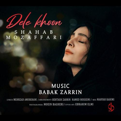 تک ترانه - دانلود آهنگ جديد Shahab-Mozaffari-Dele-Khoon دانلود آهنگ شهاب مظفری به نام دل خون