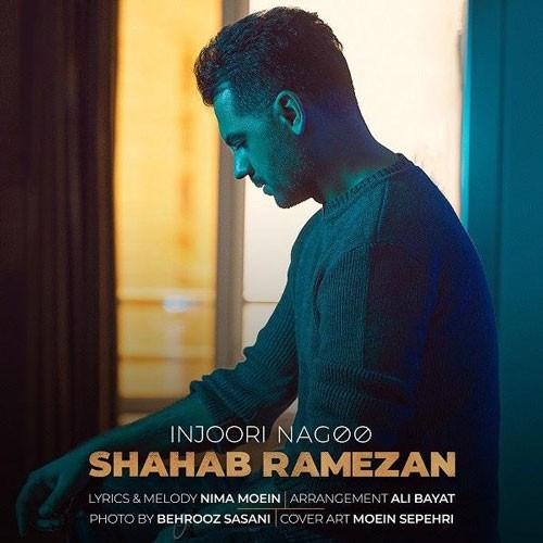 تک ترانه - دانلود آهنگ جديد Shahab-Ramezan-Injoori-Nagoo دانلود آهنگ شهاب رمضان به نام اینجوری نگو