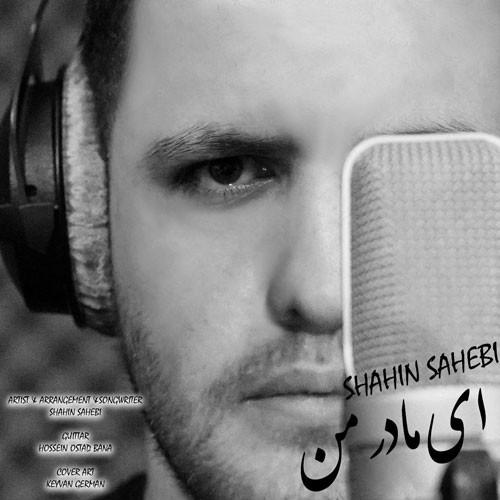 تک ترانه - دانلود آهنگ جديد Shahin-Sahebi-Ey-Madare-Man دانلود آهنگ شاهین صاحبی به نام ای مادر من