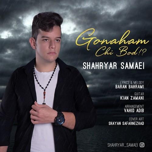 تک ترانه - دانلود آهنگ جديد Shahryar-Samaei-Gonaham-Chibod دانلود آهنگ شهریار سمائی به نام گناهم چی بود
