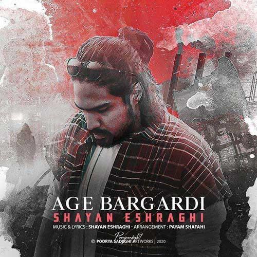 تک ترانه - دانلود آهنگ جديد Shayan-Eshraghi-Age-Bargardi دانلود آهنگ شایان اشراقی به نام اگه برگردی