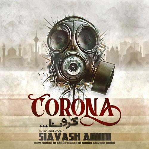 تک ترانه - دانلود آهنگ جديد Siavash-Amini-Corona دانلود آهنگ سیاوش امینی به نام کرونا