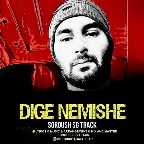 تک ترانه - دانلود آهنگ جديد Soroush-Sg-Track-Dige-Nemishe دانلود آهنگ سروش اس جی ترک به نام دیگه نمیشه