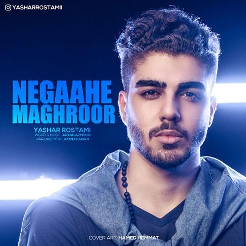 تک ترانه - دانلود آهنگ جديد Yashar-Rostami-Negaahe-Maghroor دانلود آهنگ یاشار رستمی به نام نگاه مغرور