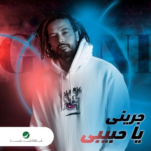 تک ترانه - دانلود آهنگ جديد Abdel-Fatah-Grini-Ya-Habibi دانلود آهنگ عبد الفتاح جرينی به نام يا حبيبي