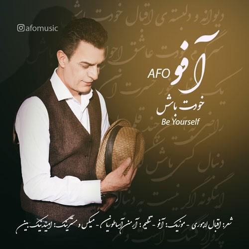 تک ترانه - دانلود آهنگ جديد Afo-Khodat-Bash دانلود آهنگ آفو به نام خودت باش