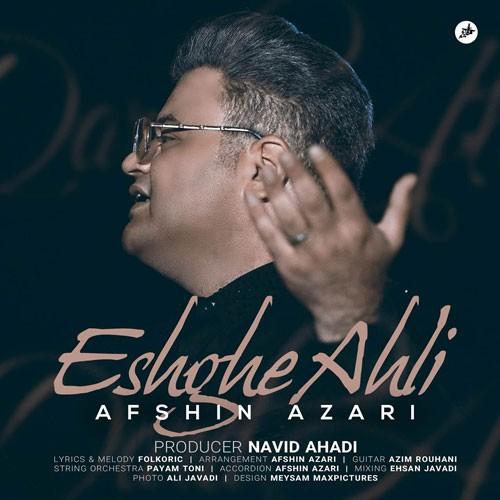 تک ترانه - دانلود آهنگ جديد Afshin-Azari-Eshghe-Ahli دانلود آهنگ افشین آذری به نام عشق اهلی