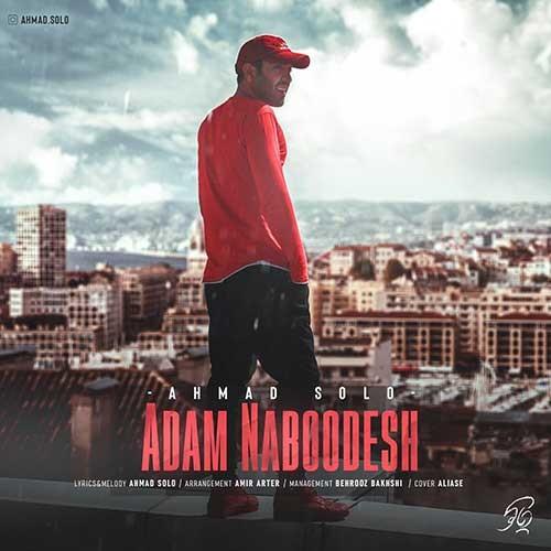 تک ترانه - دانلود آهنگ جديد Ahmad-Solo-Adam-Naboodesh دانلود آهنگ احمد سلو به نام آدم نبودش