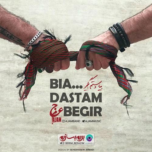 تک ترانه - دانلود آهنگ جديد Ajam-Band-Bia-Dastam-Begir دانلود آهنگ عجم بند به نام بیا دستم بگیر