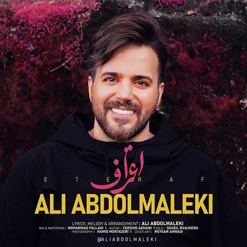 تک ترانه - دانلود آهنگ جديد Ali-Abdolmaleki-Eteraf دانلود آهنگ علی عبدالمالکی به نام اعتراف