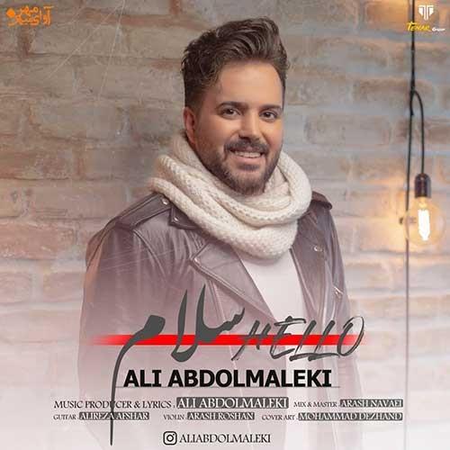 تک ترانه - دانلود آهنگ جديد Ali-Abdolmaleki-Salam دانلود آهنگ علی عبدالمالکی به نام سلام