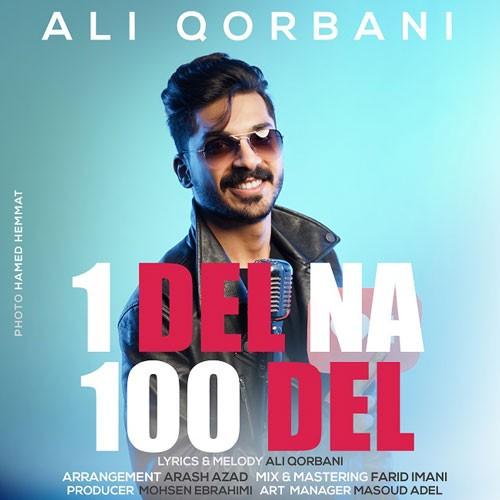 تک ترانه - دانلود آهنگ جديد Ali-Qorbani-Ye-Del-Na-100-Del دانلود آهنگ علی قربانی به نام یه دل نه صد دل