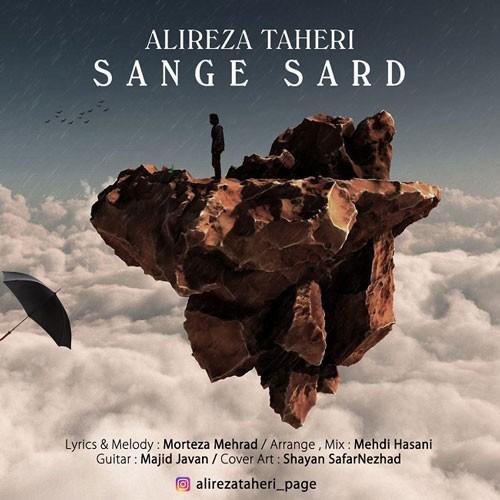 تک ترانه - دانلود آهنگ جديد Alireza-Taheri-Sange-Sard دانلود آهنگ علیرضا طاهری به نام سنگ سرد