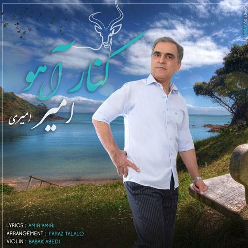 تک ترانه - دانلود آهنگ جديد Amir-Amiri-Kenare-Ahoo دانلود آهنگ امیر امیری به نام کنار آهو