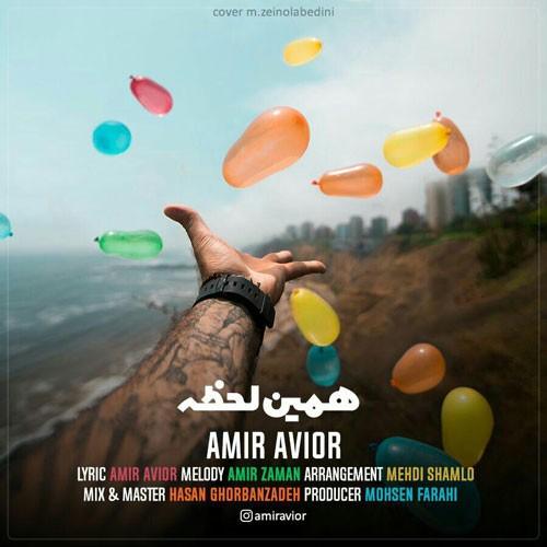تک ترانه - دانلود آهنگ جديد Amir-Avior-Hamin-Lahze دانلود آهنگ امیر اویور به نام همین لحظه