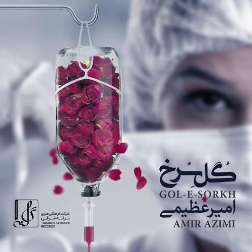 تک ترانه - دانلود آهنگ جديد Amir-Azimi-Gole-Sorkh دانلود آهنگ امیر عظیمی به نام گل سرخ