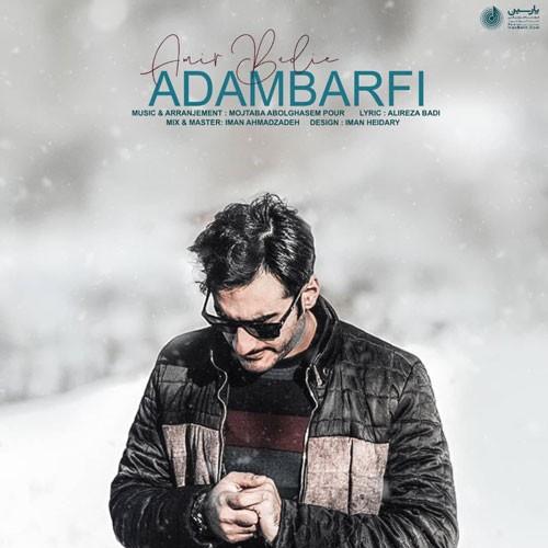 تک ترانه - دانلود آهنگ جديد Amir-Badie-Adam-Barfi دانلود آهنگ امیر بدیعی به نام آدم برفی