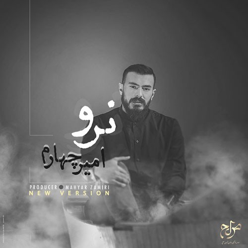 تک ترانه - دانلود آهنگ جديد Amir-Chaharom-Naro دانلود موزیک ویدیو امیر چهارم به نام نرو