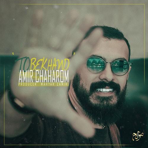 تک ترانه - دانلود آهنگ جديد Amir-Chaharom-To-Bekhand دانلود آهنگ امیر چهارم به نام تو بخند
