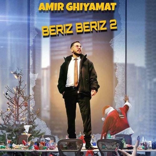 تک ترانه - دانلود آهنگ جديد Amir-Ghiyamat-Beriz-Beriz-2 دانلود آهنگ امیر قیامت به نام بریز بریز 2