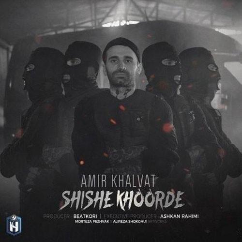 تک ترانه - دانلود آهنگ جديد Amir-Khalvat-Shishe-Khoorde دانلود آهنگ امیر خلوت به نام شیشه خورده