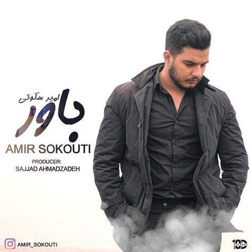 تک ترانه - دانلود آهنگ جديد Amir-Sokouti-Bavar دانلود آهنگ امیر سکوتی به نام باور