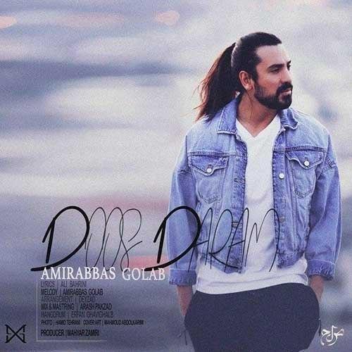 تک ترانه - دانلود آهنگ جديد Amirabbas-Golab-Doos-Daram دانلود موزیک ویدیو امیرعباس گلاب به نام دوس دارم